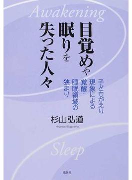 目覚めや眠りを失った人々 子どもがえり現象による覚醒・睡眠領域の狭まり