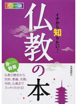 イチから知りたい!仏教の本 カラー版