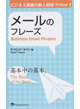 ビジネス英語の新人研修Prime 3 メールのフレーズ