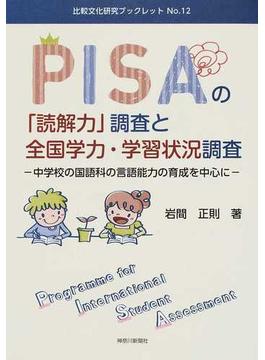 PISAの「読解力」調査と全国学力・学習状況調査 中学校の国語科の言語能力の育成を中心に