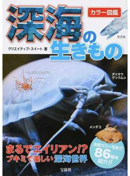 深海の生きもの カラー図鑑