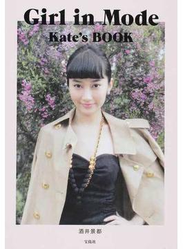 Girl in Mode Kate's BOOK