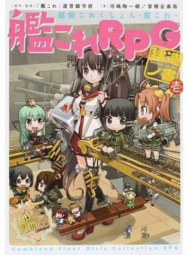 艦これRPG建造ノ書 艦隊これくしょん−艦これ− 1