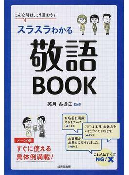 スラスラわかる敬語BOOK こんな時は、こう言おう!