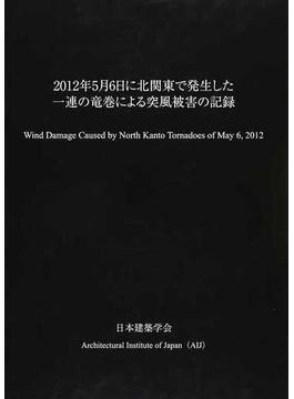 2012年5月6日に北関東で発生した一連の竜巻による突風被害の記録