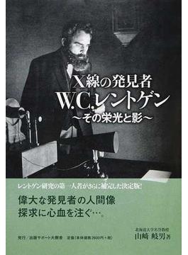 X線の発見者W.C.レントゲン その栄光と影