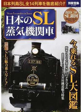 日本のSL蒸気機関車 今、乗れるSL大図鑑(別冊宝島)