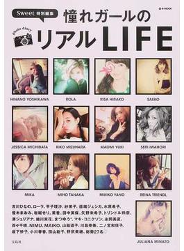 憧れガールのリアルLIFE photo diary(e‐MOOK)
