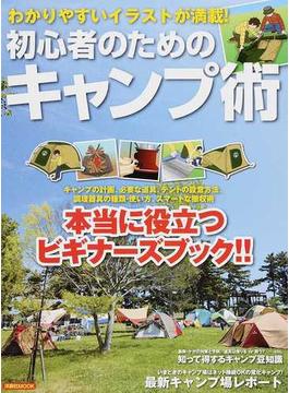 初心者のためのキャンプ術 わかりやすいイラストが満載!(洋泉社MOOK)
