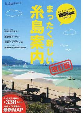 まったく新しい糸島案内 改訂版(ウォーカームック)
