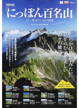NHK「にっぽん百名山」 もう一度見たい名山10選(TJ MOOK)
