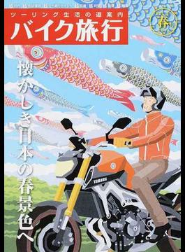 バイク旅行 ツーリング生活の道案内 VOL.11(2014春号)(サンエイムック)