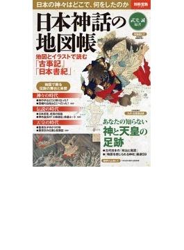 日本神話の地図帳 地図とイラストで読む「古事記」「日本書紀」(別冊宝島)