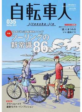 自転車人 035(2014Spring) 特集 Q&Aで学ぶ自転車旅メソッド ツーリングの新常識86 第2特集 グラベルバイク最新モデル・インプレッション