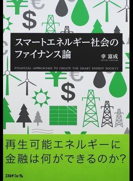 スマートエネルギー社会のファイナンス論