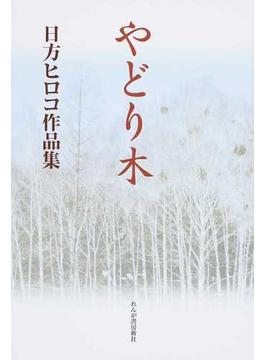 やどり木 日方ヒロコ作品集