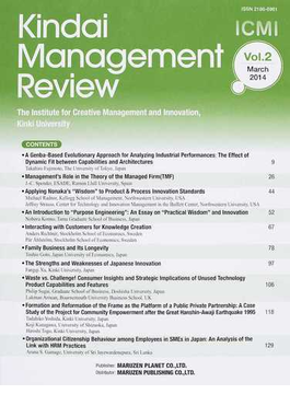 Kindai Management Review Vol.2(2014March)