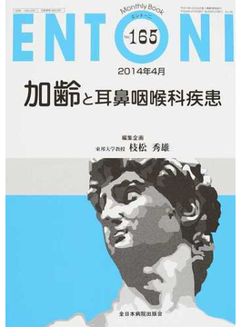 ENTONI Monthly Book No.165(2014年4月) 加齢と耳鼻咽喉科疾患