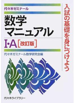 数学マニュアルⅠ・A 代々木ゼミナール 改訂版