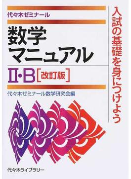 数学マニュアルⅡ・B 代々木ゼミナール 改訂版