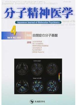分子精神医学 Vol.14No.2(2014−4) 特集自閉症の分子基盤