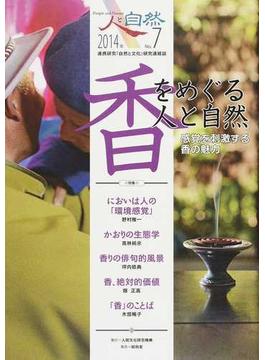 人と自然 連携研究「自然と文化」研究連絡誌 第7号 特集:香をめぐる人と自然