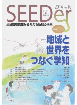 シーダー 地域環境情報から考える地球の未来 No.10(2014) 特集地域と世界をつなぐ学知