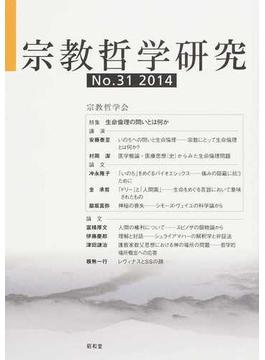 宗教哲学研究 No.31(2014)