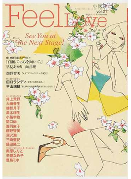 Feel Love 小説誌 vol.21(2014Spring) See You at the Next Stage!(SHODENSHA MOOK)