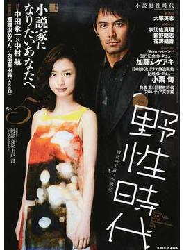 小説野性時代 vol.126(2014May) 特集小説家になりたいあなたへ