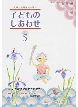 子どものしあわせ 父母と教師を結ぶ雑誌 759号(2014年5月号) 特集どんな子に育てたいの?