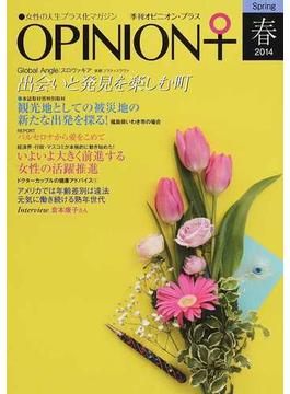 季刊オピニオン・プラス 女性の人生プラス化マガジン VOL.5(2014春)
