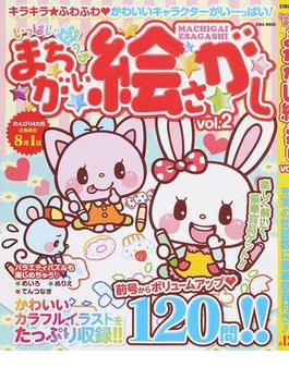 いっぱい遊べるまちがい絵さがし vol.2(EIWA MOOK)