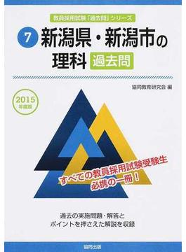新潟県・新潟市の理科過去問 2015年度版