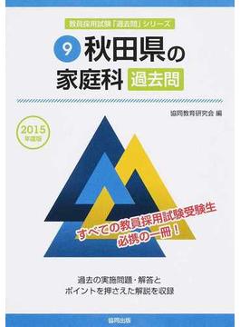 秋田県の家庭科過去問 2015年度版