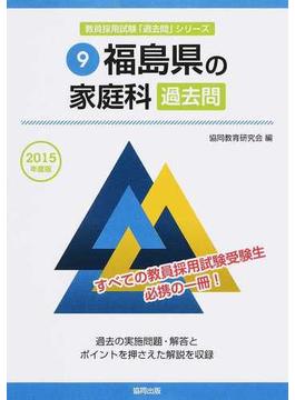 福島県の家庭科過去問 2015年度版