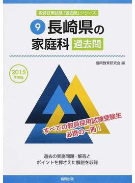 長崎県の家庭科過去問 2015年度版