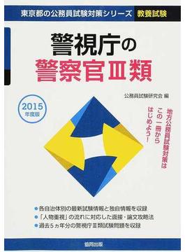 警視庁の警察官Ⅲ類 公務員試験 2015年度版