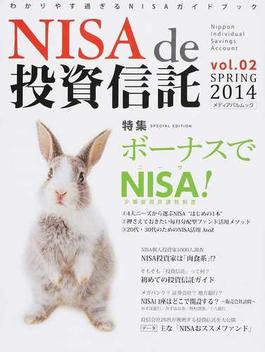 NISA de投資信託 vol.02(2014SPRING)