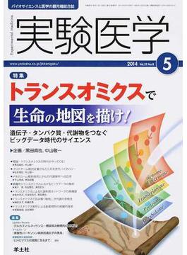 実験医学 バイオサイエンスと医学の最先端総合誌 Vol.32No.8(2014−5) 〈特集〉トランスオミクスで生命の地図を描け!