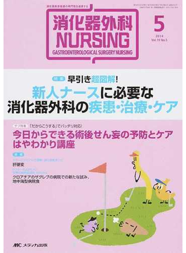 消化器外科ナーシング 消化器疾患看護の専門性を追求する 第19巻5号(2014年) 早引き超図解!新人ナースに必要な消化器外科の疾患・治療・ケア