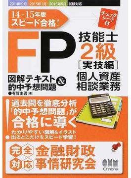 FP技能士2級図解テキスト&的中予想問題 スピード合格! 14−15年版実技編個人資産相談業務
