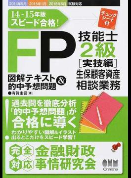FP技能士2級図解テキスト&的中予想問題 スピード合格! 14−15年版実技編生保顧客資産相談業務
