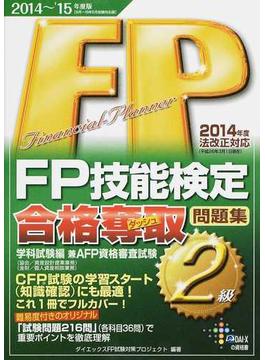 FP技能検定2級合格奪取問題集 兼AFP資格審査試験 2014〜'15年度版学科試験編