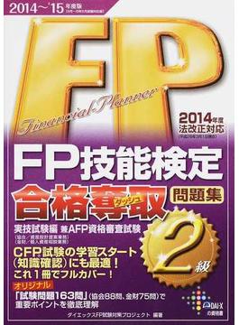 FP技能検定2級合格奪取問題集 兼AFP資格審査試験 2014〜'15年度版実技試験編