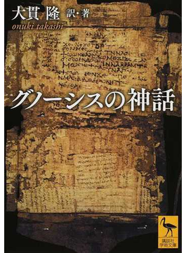 グノーシスの神話(講談社学術文庫)