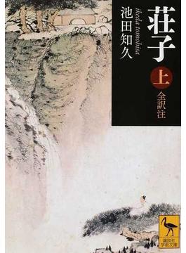 荘子 全訳注 上(講談社学術文庫)