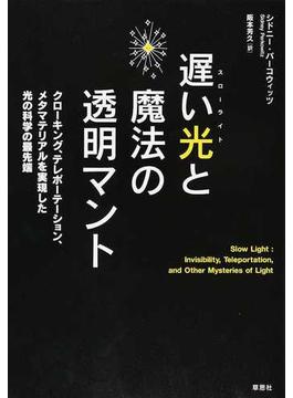 遅い光と魔法の透明マント クローキング、テレポーテーション、メタマテリアルを実現した光の科学の最先端