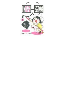 アシ妻物語(MAG Garden COMICS) 2巻セット