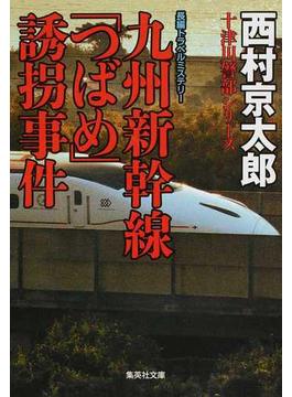 九州新幹線「つばめ」誘拐事件 長編トラベルミステリー(集英社文庫)